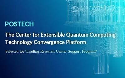 POSTECH to Establish Korea's first Extensible Quantum Computing Technology